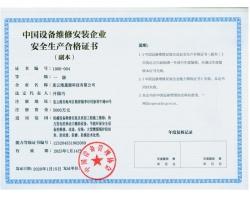 中国设备维修安装企业 安全生产合格证书