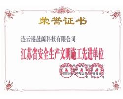 荣誉证书-江苏省安全生产施工先进单位