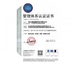 管理体系认证证书2