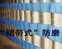 蓝泥卫燃带防磨技术